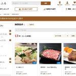 福岡県久留米市(くるめし)がふるさと納税の申し込み受付を開始