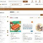 高知県須崎市(すさきし)がふるさと納税の申し込み受付開始