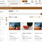 北海道三笠市(みかさし) ふるさと納税の申し込み受付を開始