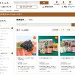岡山県新見市(にいみし)、ふるさと納税の申し込み受付を開始