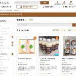 熊本県和水町(なごみまち)、ふるさと納税の申し込み受付を開始