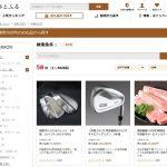 兵庫県市川町(いちかわちょう) ふるさと納税の申し込み受付開始