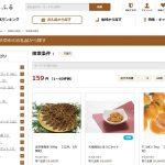熊本県天草市(あまくさし)がふるさと納税の申し込み受付を開始