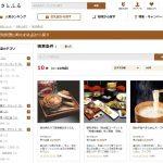 愛知県豊山町(とよやまちょう) ふるさと納税の申し込み受付開始