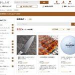 岐阜県関市(せきし) ふるさと納税の申し込み受付開始