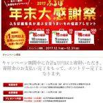 ふるさと納税キャンペーン【2017年12月】