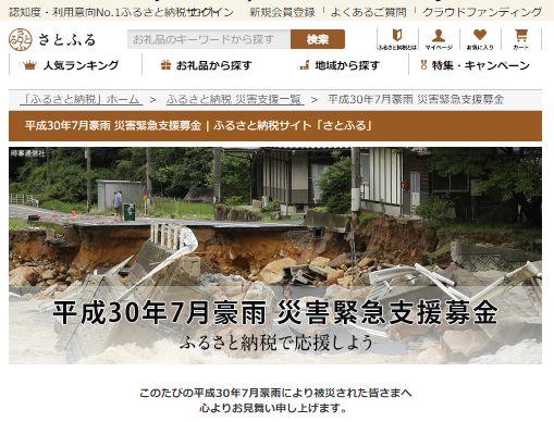 平成30年7月豪雨 災害緊急支援募金サイト【さとふる】