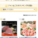 【楽天 ふるさと納税】肉のおすすめはどれ?