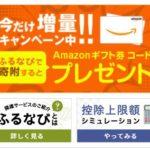 【ふるなび】Amazonギフト券 増量キャンペーン実施中!最大10%の自治体も