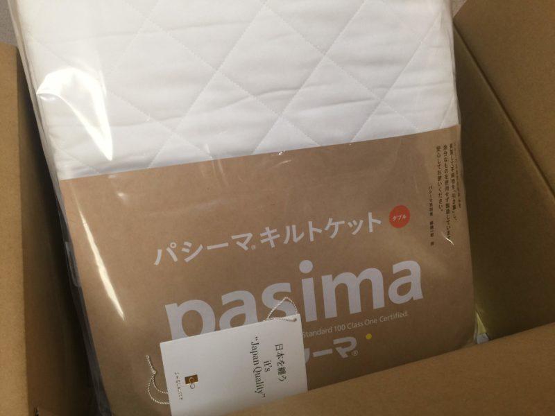 寒い冬に備えてパシーマ買いました。ふるさと納税の返礼品にもありました。