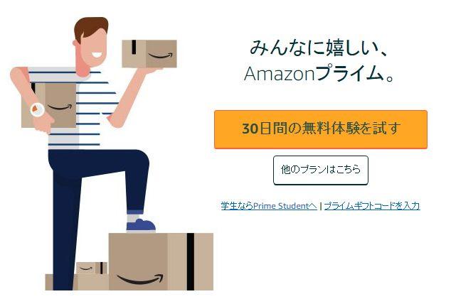 ふるさと納税でもらえるAmazonギフト券でアマゾンプライム会員が登録可能になりました