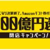 【泉佐野市閉店キャンペーン】Amazonギフト券100億円分を提供!最大20%