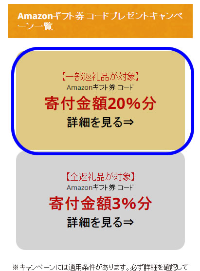【Amazonギフト券最大20%】のふるさと納税があるサイト⇒岐阜県可児市
