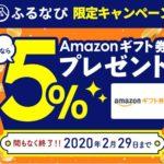 【期間限定:2020年2月末まで】ふるさと納税でAmazonギフト券が5%もらえるキャンペーン