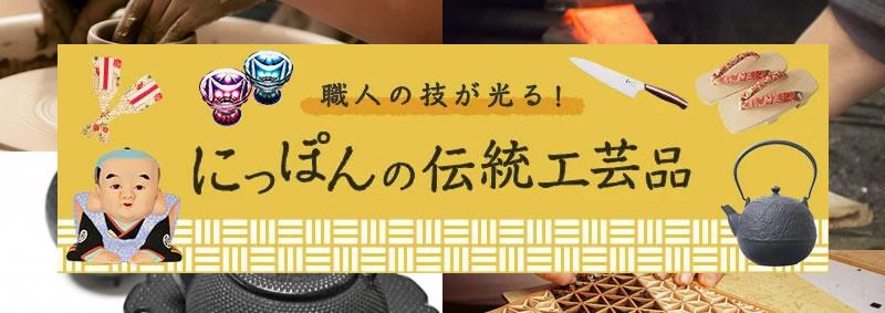 ふるさと納税を楽しむなら【旬】【期間限定】【定期便】【伝統工芸品】