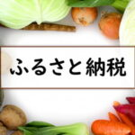 泉佐野市のふるさと納税返礼品、ピーチポイント復活へ